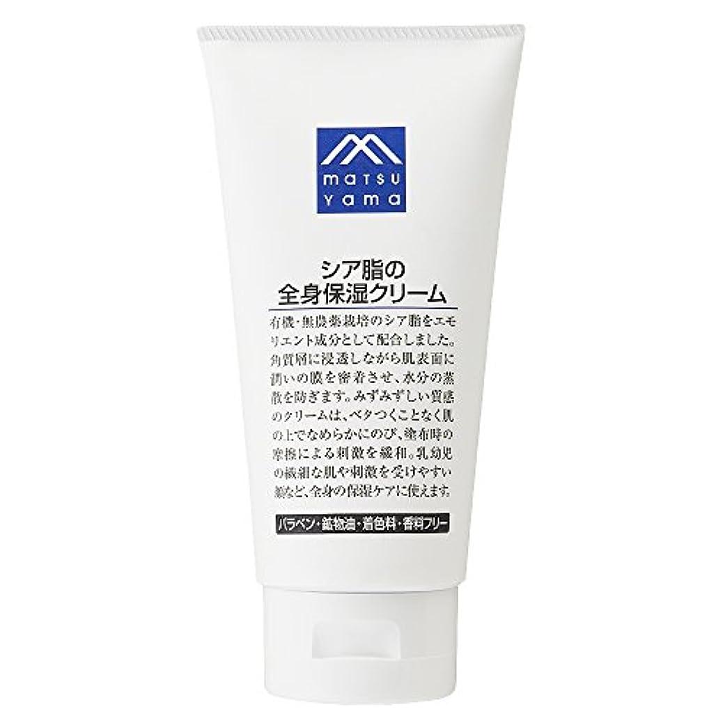 あたり酸化する破壊的なM-mark シア脂の全身保湿クリーム