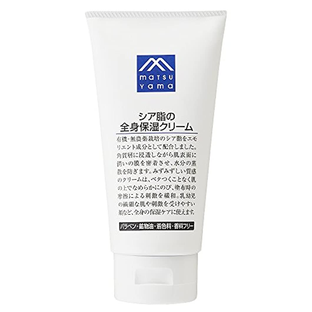 蘇生する上記の頭と肩休憩するM-mark シア脂の全身保湿クリーム