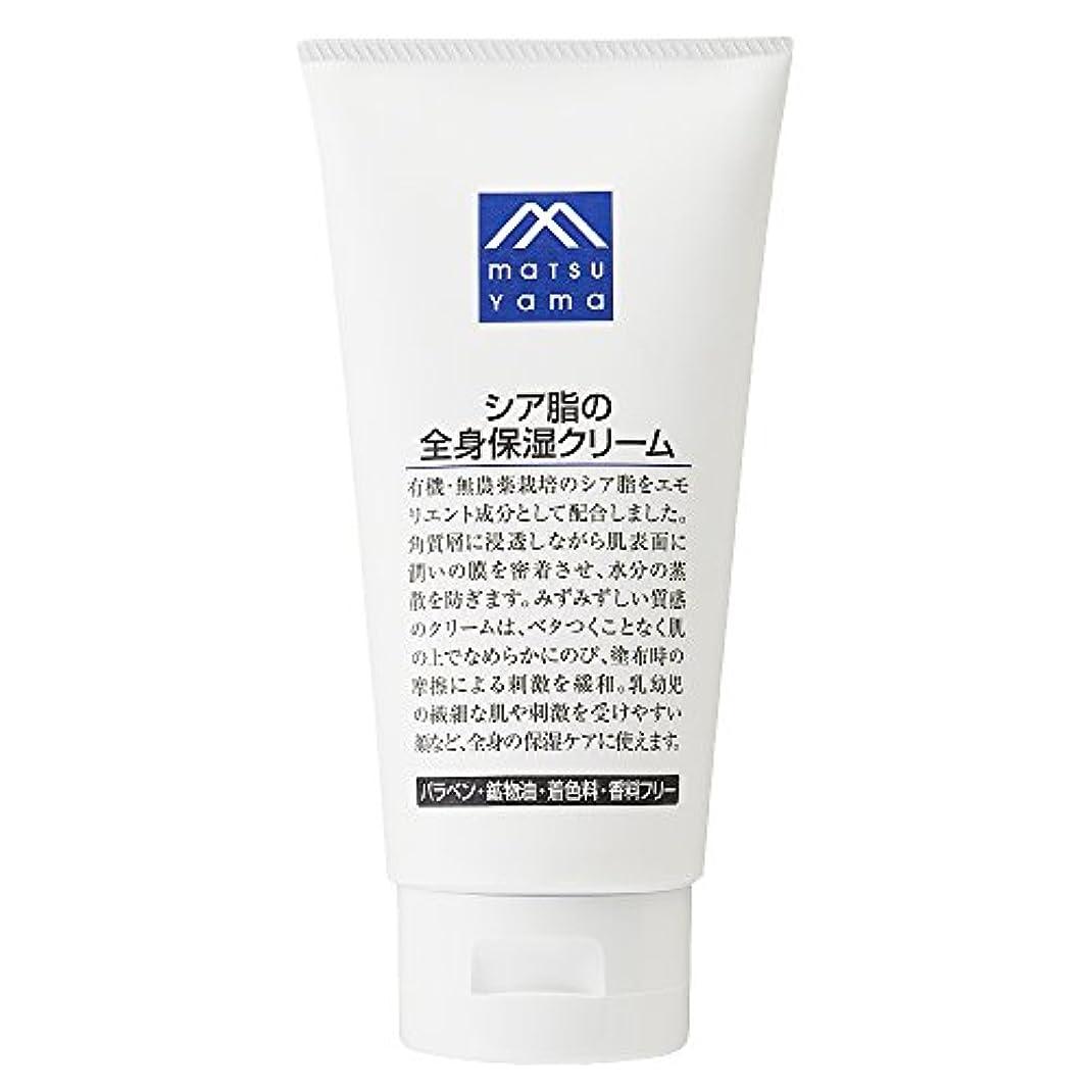 イルクランプ小さいM-mark シア脂の全身保湿クリーム