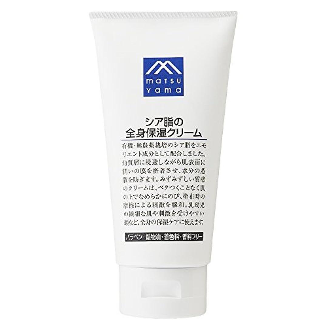 ペイント貫通広範囲M-mark シア脂の全身保湿クリーム