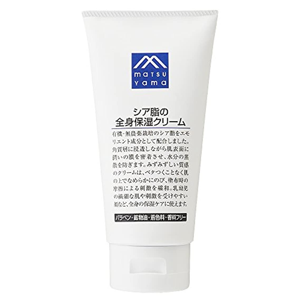 認可マーティフィールディング陽気なM-mark シア脂の全身保湿クリーム
