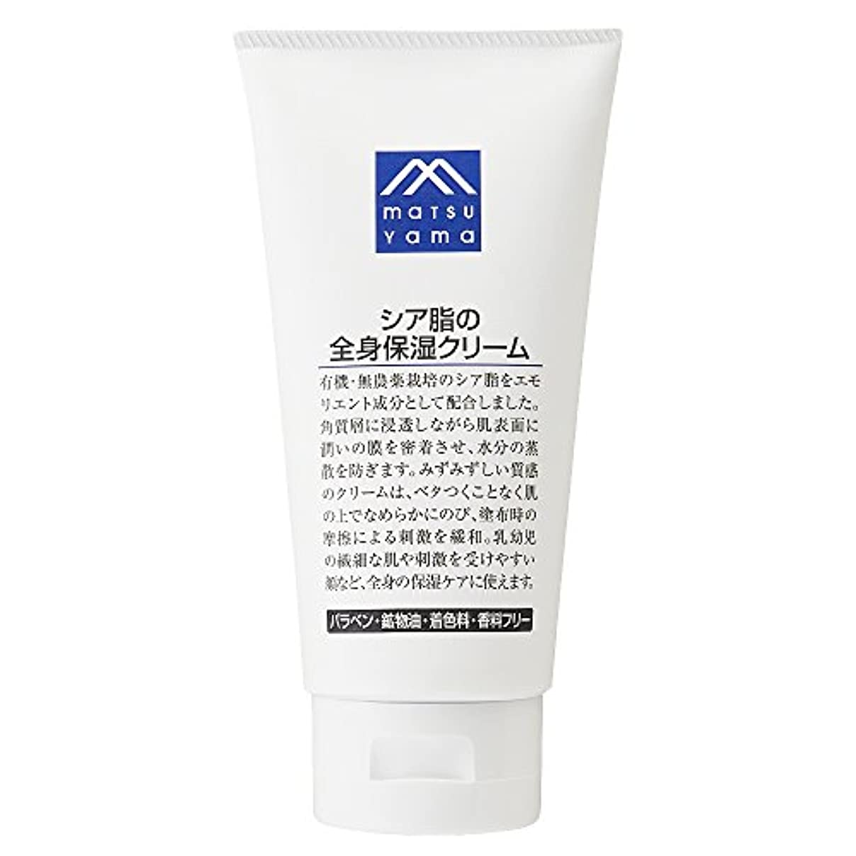 人種コロニアル値するM-mark シア脂の全身保湿クリーム