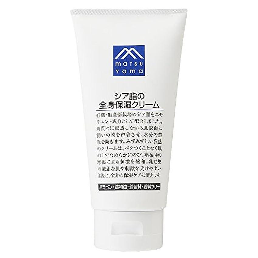 スイング満州漏れM-mark シア脂の全身保湿クリーム