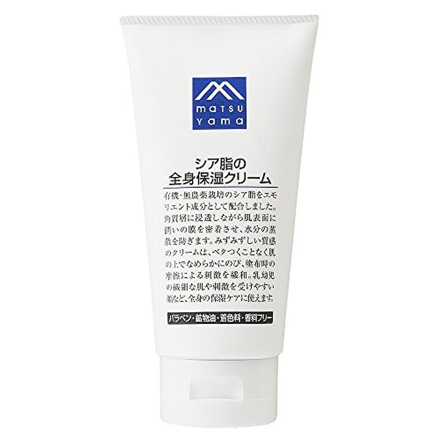 化学薬品百同意するM-mark シア脂の全身保湿クリーム