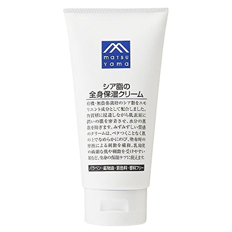 関係ない過言スマイルM-mark シア脂の全身保湿クリーム