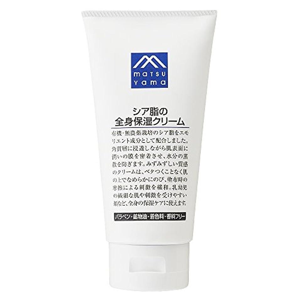 分散セラフライセンスM-mark シア脂の全身保湿クリーム