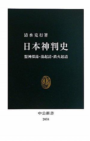 日本神判史 (中公新書)