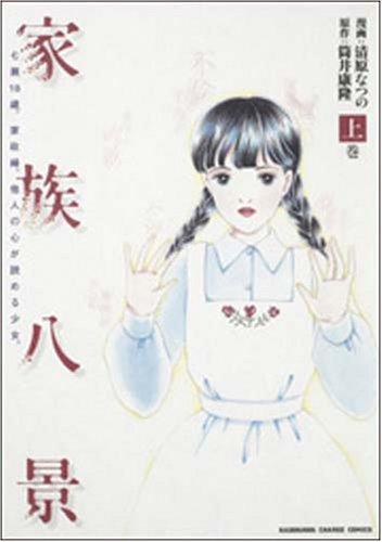 家族八景 上巻 (KADOKAWA CHARGE COMICS 16-1)の詳細を見る