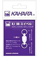 カハラジャパン(KAHARA JAPAN) KJBBスイベル #1(平打リング*平打リング)