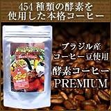 酵素コーヒーPremium 454種類の酵素入りコーヒー 美味しい酵素 105g入り ダイエット中の方に人気