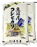 新潟県北魚沼産 (産地直送 広瀬・守門産) 白米 コシヒカリ 10kg(5kgX2袋)