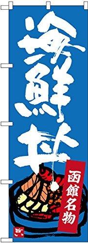 のぼり旗 函館名物 海鮮丼 SNB-3663(受注生産)