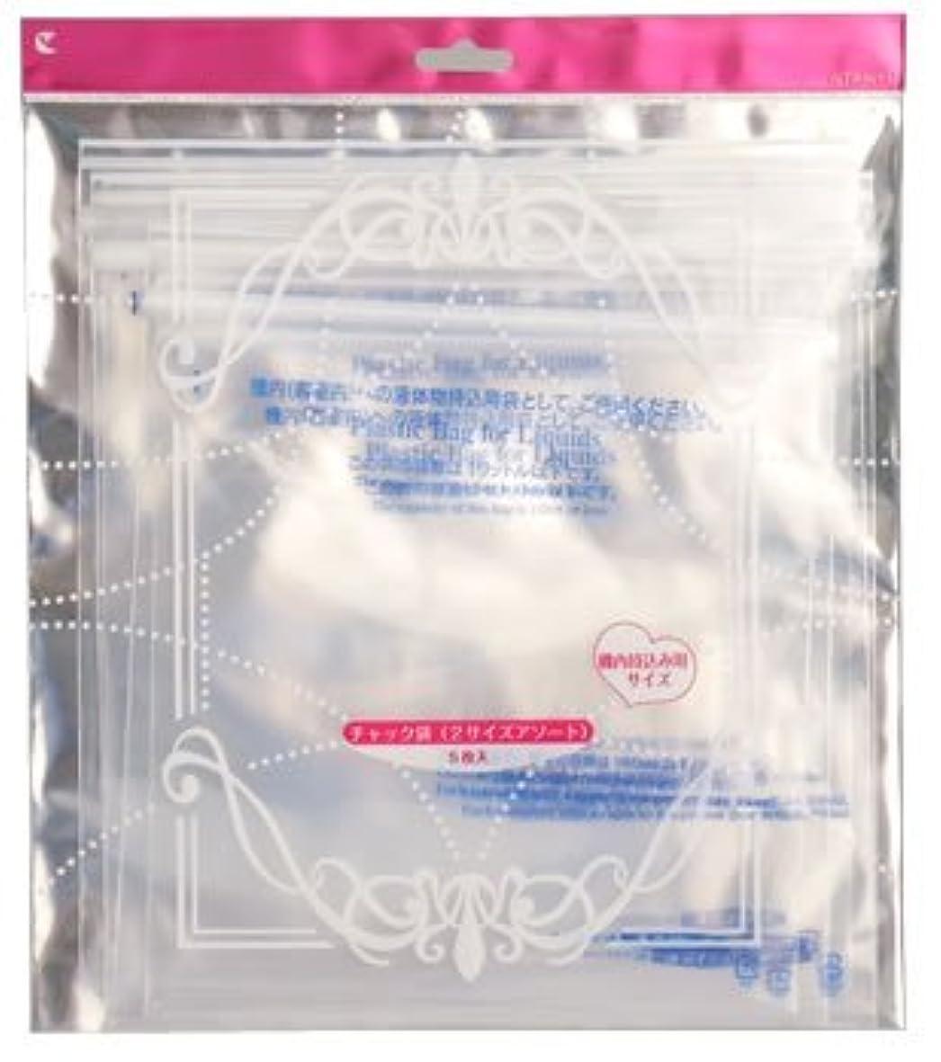 変わる男らしいアジャラッキートレンディ チャック袋 2サイズアソート 機内持込み用サイズ (5枚入) ISN0253