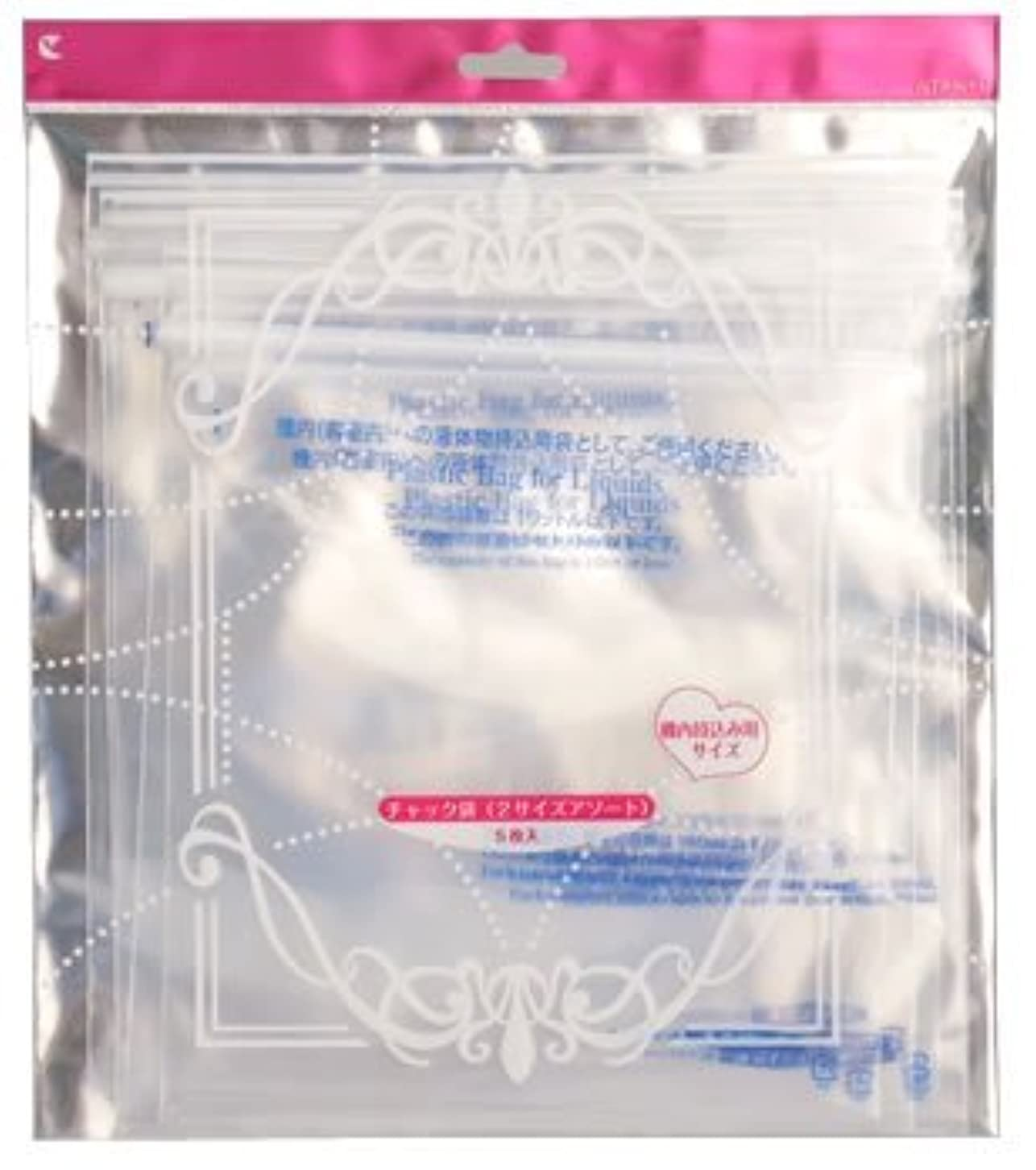 栄光怠感クラッチラッキートレンディ チャック袋 2サイズアソート 機内持込み用サイズ (5枚入) ISN0253