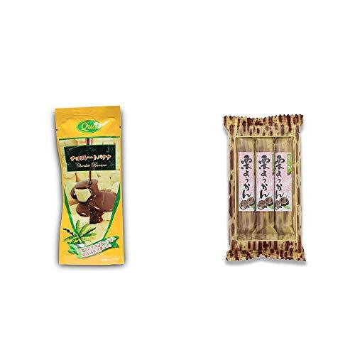 [2点セット] フリーズドライ チョコレートバナナ(50g) ・スティックようかん[栗](50g×3本)
