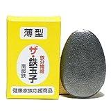 鉄分補給 ザ・鉄玉子(薄型)