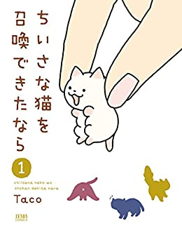[Taco]のちいさな猫を召喚できたなら 1巻
