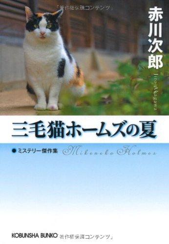 三毛猫ホームズの夏 (光文社文庫プレミアム)の詳細を見る