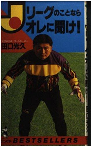 元サッカー日本代表GK・田口光久、64歳で死去