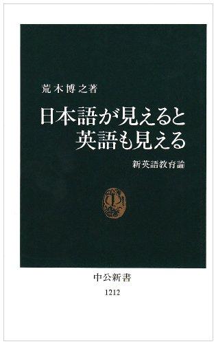 日本語が見えると英語も見える―新英語教育論 (中公新書)の詳細を見る