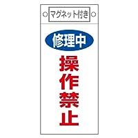 緑十字 命札 (マグネット付) 札-409 修理中 操作禁止 085409