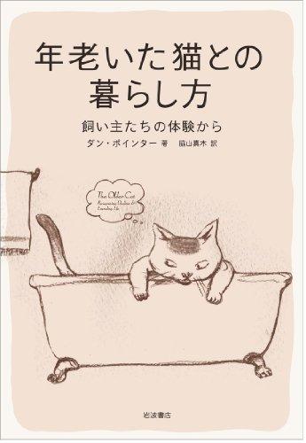年老いた猫との暮らし方――飼い主たちの体験からの詳細を見る