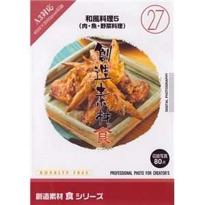 写真素材 創造素材 食シリーズ(27)和風料理5(肉・魚・野菜料理)