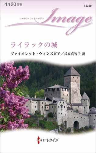 ライラックの城 (ハーレクイン・イマージュ)