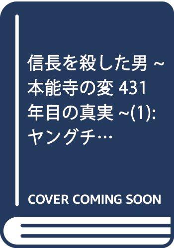 信長を殺した男 ~本能寺の変 431年目の真実~(1): ヤングチャンピオン・コミックス