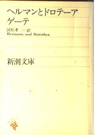 ヘルマンとドロテーア (新潮文庫)