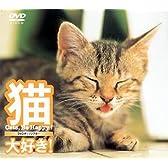 """シンフォレストDVD """"猫、大好き! Cats Be Happy! """""""
