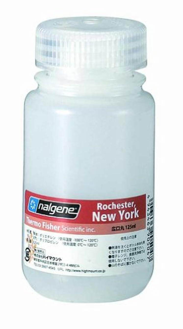整理するペンフレンドビリーナルゲン(ナルゲン) 広口丸形ボトル 125ml 90504 キャンプ バーベキュー 調味料入れ