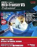 MED-Transer V5 プロフェッショナル for Windows