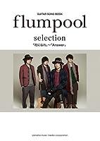 ギター弾き語り  flumpool selection 「花になれ」~「Answer」