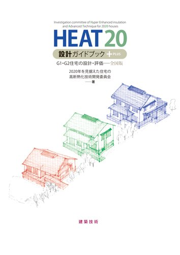 HEAT20 設計ガイドブック+PLUS