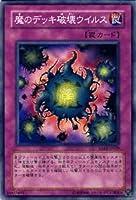 遊戯王カード 魔のデッキ破壊ウイルス SD12-JP028N_WK