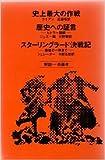 史上最大の作戦・歴史への証言・スターリングラード決戦記―ヒトラー語録・最後の一弾まで (1978年) (Chikuma classics)