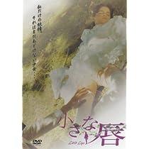 小さな唇 [DVD]