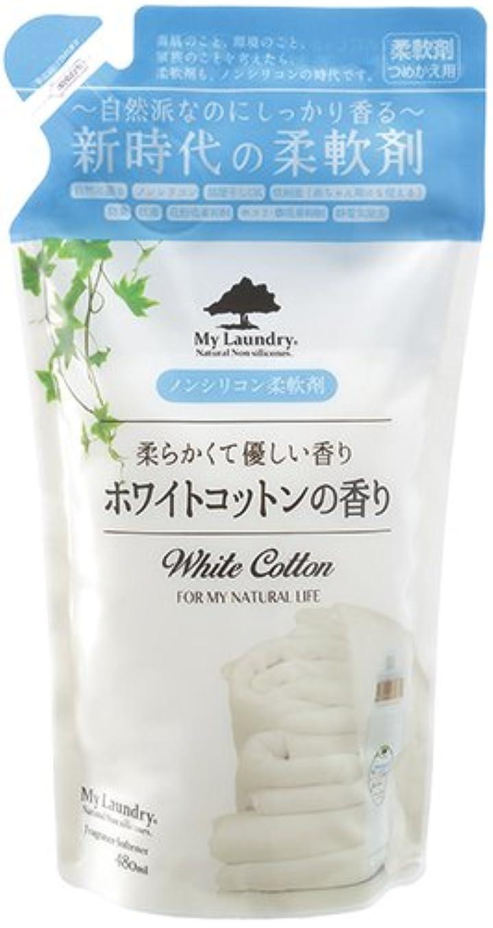 意志に反するできた関税マイランドリー詰替用 ホワイトコットンの香り 480ml【2個セット】