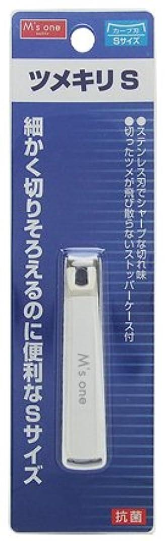 修羅場限界環境に優しいエムズワン 貝印 ツメキリ S (1個) ステンレス刃 爪切り
