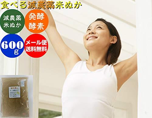食べる米ぬか 善玉菌米ぬか「発酵美人」「メール便」 (600g)