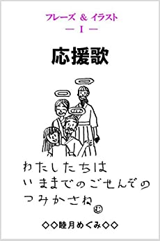 Phrases and Illustrations Cheering Songs (Japanese Edition) by [Megumi Mutsuki]