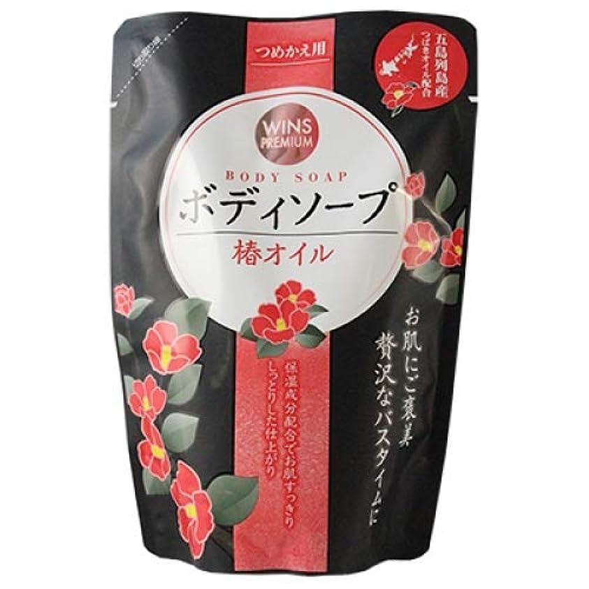 宣教師式気づかない日本合成洗剤 ウインズ 椿オイル ボディソープ つめかえ用 400mL 4904112827240