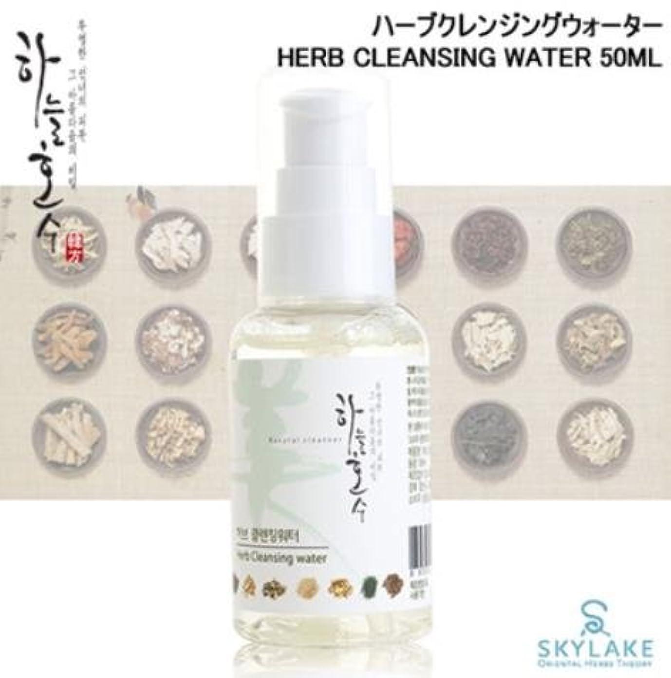 魔法未払い成果[ハヌルホス] Skylake [ハーブクレンジングウォーター (50ml)] (Herb Cleansing Water (50ml)) [並行輸入品]