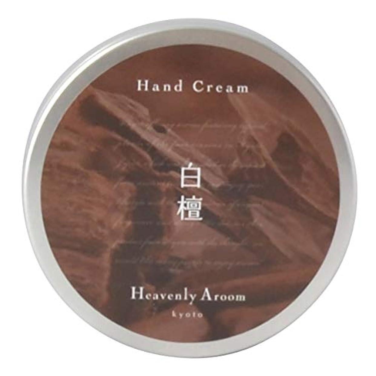 アセたっぷり環境保護主義者Heavenly Aroom ハンドクリーム 白檀 75g