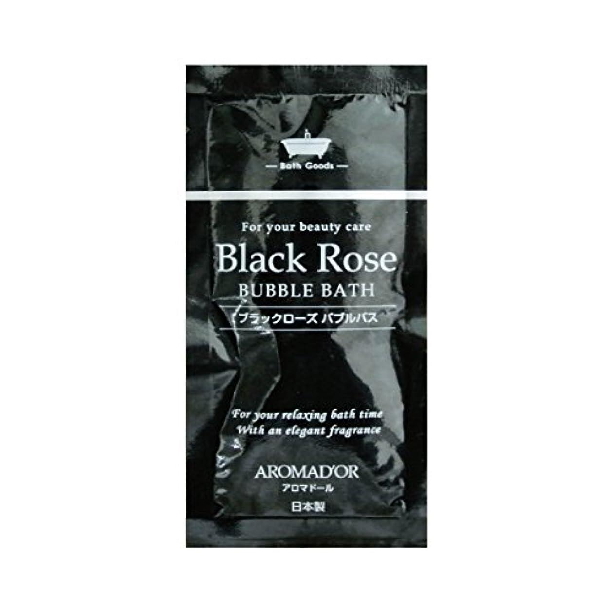 ブルーム冷淡な多様なアロマドール ブラックローズ バブルバス 1000個