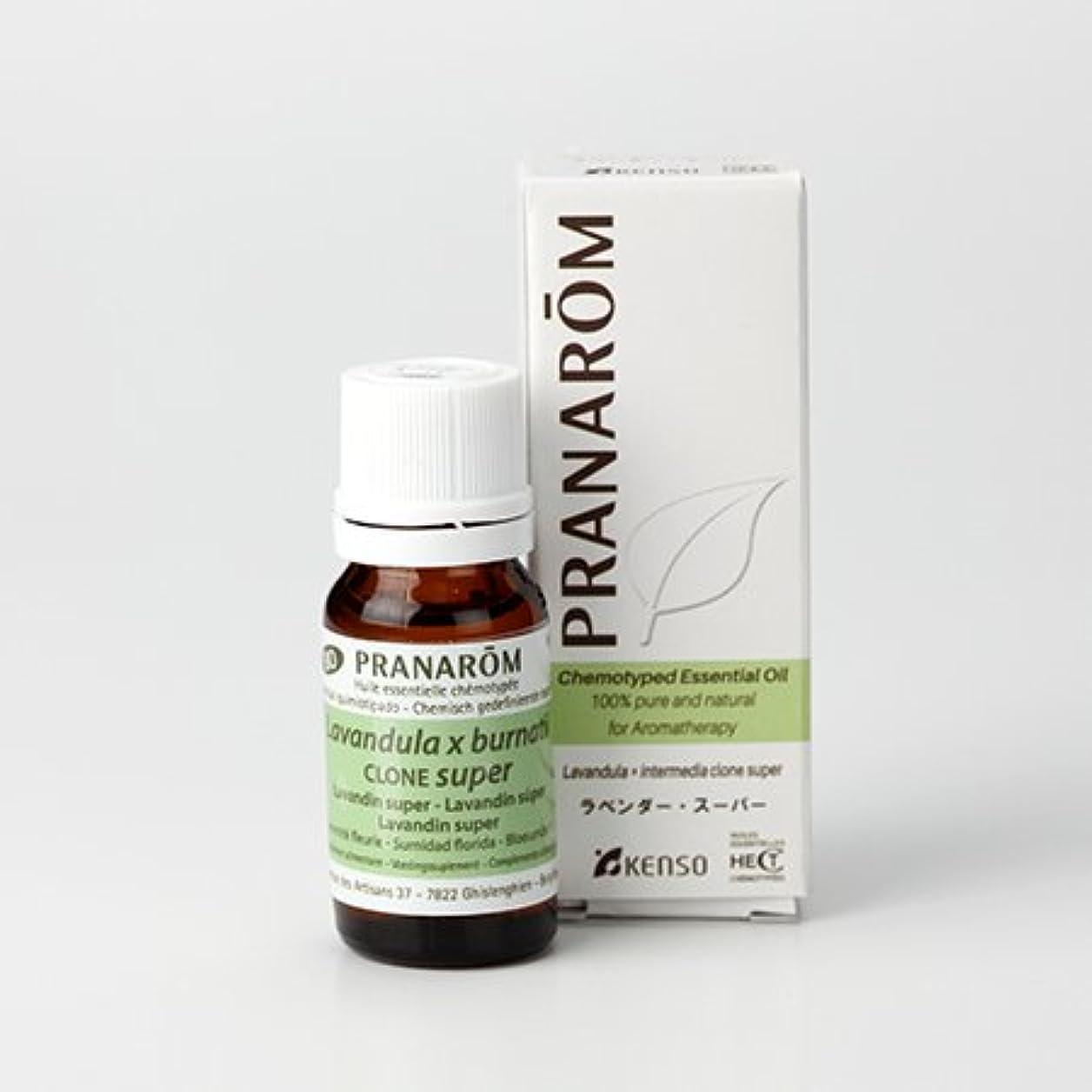 誤解する信念劇場プラナロム ( PRANAROM ) 精油 ラベンダー?スーパー 10ml p-100 ラベンダースーパー