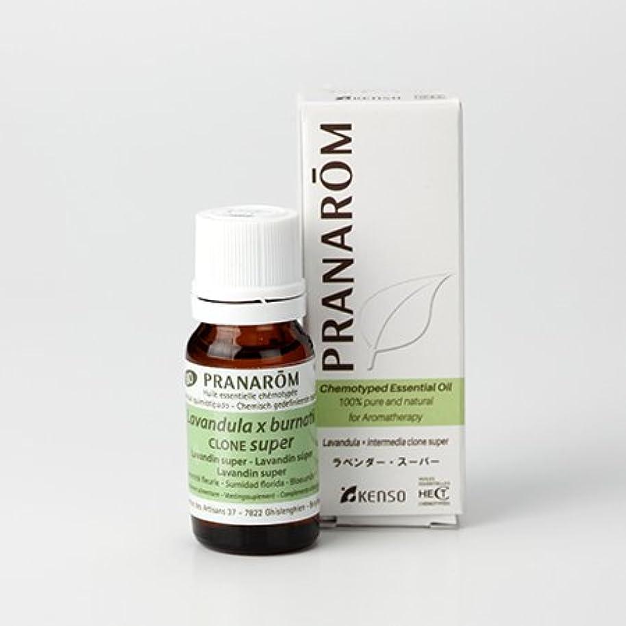 輝度厄介な甲虫プラナロム ( PRANAROM ) 精油 ラベンダー?スーパー 10ml p-100 ラベンダースーパー