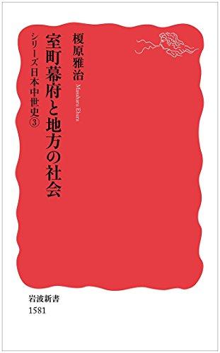 室町幕府と地方の社会〈シリーズ日本中世史 3〉 (岩波新書)の詳細を見る