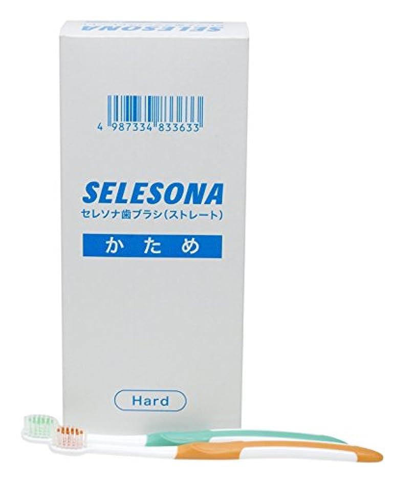 元のステートメント本草製薬 セレソナ歯ブラシ かため 1本x12